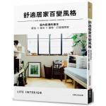 舒適居家百變風格:配色x燈光x選物,掌握室內裝潢的基本,打造理想家