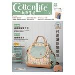 Cotton Life 玩布生活 No.23