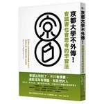 京都大學不外傳!會讀書也會思考的學習法:33個你一定要知道的學習關鍵Q&A,一舉提升IQ、讀書效率與工作表現