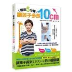 睡前5分鐘,讓孩子多長10公分:韓國火紅體型矯正師公開長高的獨家祕笈,照著做,過了青春期還有效!