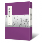 說文學之美:感覺宋詞(附《大江東去:蔣勳的宋詞朗讀》CD)