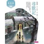 張曼娟成語學堂Ⅰ:尋獸記(新版)