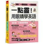 一點靈!用眼睛學英語:我的第一本會話學習書(附MP3)