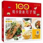 產後調理好樂活:100道低卡營養月子餐