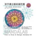 放手畫出藝術曼陀羅:一支筆、四個步驟,讓你的創作天賦自由!(隨書附贈「曼陀羅心情手札」)