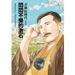 「少爺」的時代 第五卷:悶悶不樂的漱石