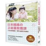 日本媽媽の正能量教養課:10%時間管教,90%當孩子的朋友