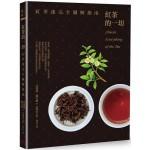 紅茶的一切:紅茶迷完全圖解指南