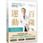 百歲運動:40歲以後的運動不一樣!復健權威博士教你一天10分鐘,健康活到100歲!