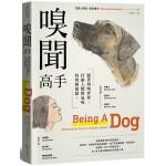 嗅聞高手:跟著狗嗅世界,打破人類對氣味的理解限制