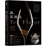 識茶風味:拆解風味環節、建構品飲系統,司茶師帶你享受品飲與萃取