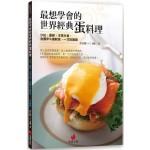 最想學會的世界經典蛋料理:沙拉、蛋餅、主菜主食、各國早午餐輕食,一次吃飽飽