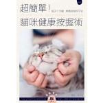 超簡單!貓咪健康按握術:每天十分鐘,輕鬆按按保平安