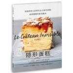隱形蛋糕:柔軟鮮甜又清爽的法式神奇糕點,層層疊疊的絕美斷面