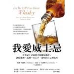 我愛威士忌:世界威士忌競賽主席獨家傳授,讓你選酒、品酒一次上手,更喝出自己的品味