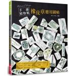 手繪植物風橡皮章應用圖帖:不刻印章,作為刺繡圖案、布花&蕾絲編織的參考圖也OK!
