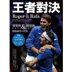王者對決,Roger & Rafa:費德勒&納達爾,最強宿敵&最經典對手稱霸網壇全紀錄【紀念珍藏版】