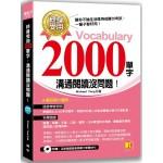 終身受用2000單字:溝通閱讀沒問題!(附贈正統美語發音無壓力學習MP3)