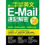 不開口也能讓人心服口服的英文E-mail速記解密:隨抄隨用!94篇E-mail範本x940個實用句型