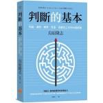 判斷的基本:明確、適時、精準、長遠,高績效工作的70個原則