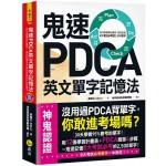 鬼速PDCA英文單字記憶法:用12張學習計畫表,高效記憶8大考試必背的2,500單字【免費附贈虛擬點讀筆APP+1CD】