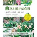 輕鬆規劃草本風花草庭園:活用多年生草本植物4類型x色彩