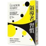 領導者習慣:每天刻意練習5分鐘,建立你的關鍵習慣,學會22種領導核心技能