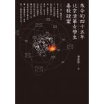 朱令的四十五年:北京清華女學生毒殺疑案