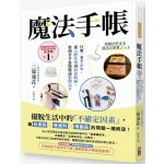 魔法手帳:只要一本筆記本,從人際往來到居家收納,整理苦手也能變成整理高手