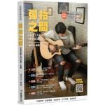 吉他手冊系列叢書:彈指之間(十八版)