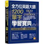 全方位英語大師1200單字學習寶典:詞素卡x多功能字卡,唯一一本雙卡牌單字書,完整解構基礎單字,增強記憶學習效果(附贈雙卡牌+單字MP3 QR Code)