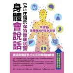 身體會說話,它正在暗示你的健康狀態:一本讀懂身體發出的警告訊號
