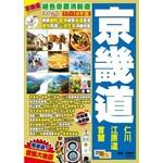 絕色奇觀清新遊Easy GO!:京畿道 (17-18年版)