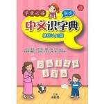 学童必备中文识字典:基础认知篇