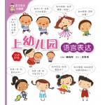 上幼儿园:语言表达