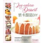 食尽天下:低卡甜品DIY