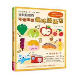 寶貝最愛的可愛造型趣味摺紙書:動動手指動動腦×一邊摺一邊玩