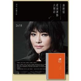 2018唐綺陽星座運勢大解析+2018占星文本