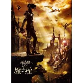 周杰伦 - 魔杰座(纸盒珍藏版)[+DVD] (台湾版)