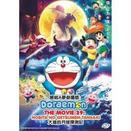 DORAEMON THE MOVIE 39:NOBITA NO GETSUMENT (DVD)