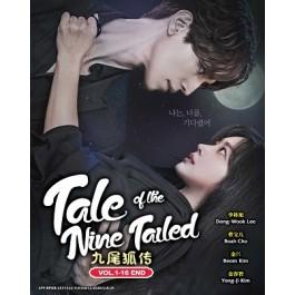 九尾狐传 TALE OF THE NINE TAILED (4DVD)