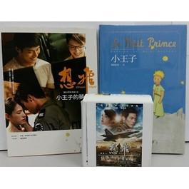 想飛:小王子的夢——電影《想飛》/ 小王子(共兩冊)(附贈品:《御風飛翔/米各說》狐狸拼圖)