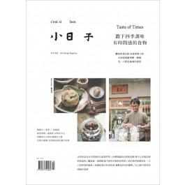 小日子享生活誌03月號/2018 第71期