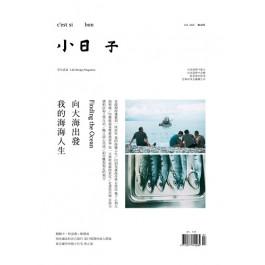 小日子享生活誌07月號/2018 第75期