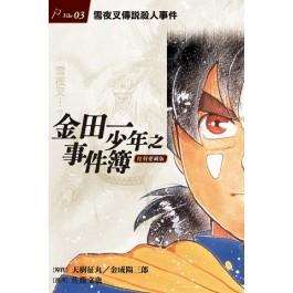 金田一少年之事件簿 復刻愛藏版 3 雪夜叉傳說殺人事件 (首刷附錄版)