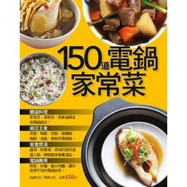 150道電鍋家常菜-行動食譜系列(01)
