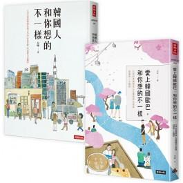 【太咪瘋韓國套書】韓國人和你想的不一樣+愛上韓國歐巴,和你想的不一樣(共2冊)