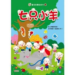 童话故事贴纸书:七只小羊