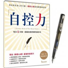 《自控力:寫出安定身心的力量,般若心經最強實踐練習帖》x【GALAXY星空黑鋼筆】