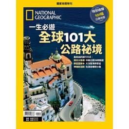 國家地理特刊:一生必遊全球101大公路祕境